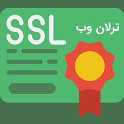 گواهینامه امنیتی ssl در آموزش سئو وردپرس