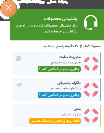 قابلیت پشتیبانی واتس آپ و تلگرام