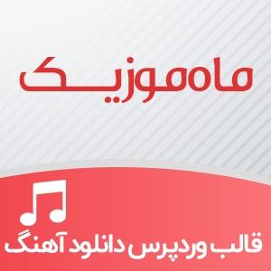 قالب موزیک وردپرس با طراحی ایرانی و سئو عالی پوسته ماه موزیک
