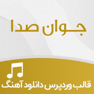 قالب وردپرس رادیو جوان برای سایت دانلود آهنگ Javanseda